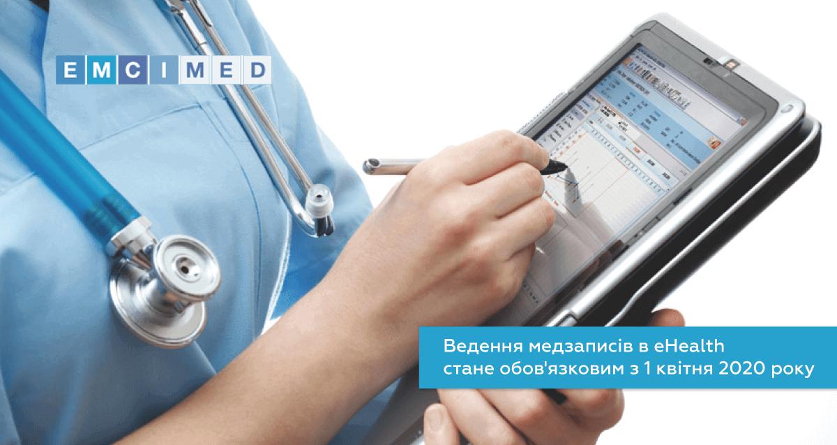 Ведение медзаписей в электронной системе здравоохранения станет обязательным с 1 апреля 2020 года