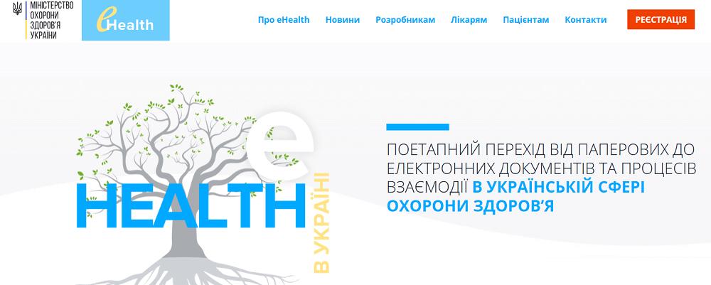 e-Health направлення