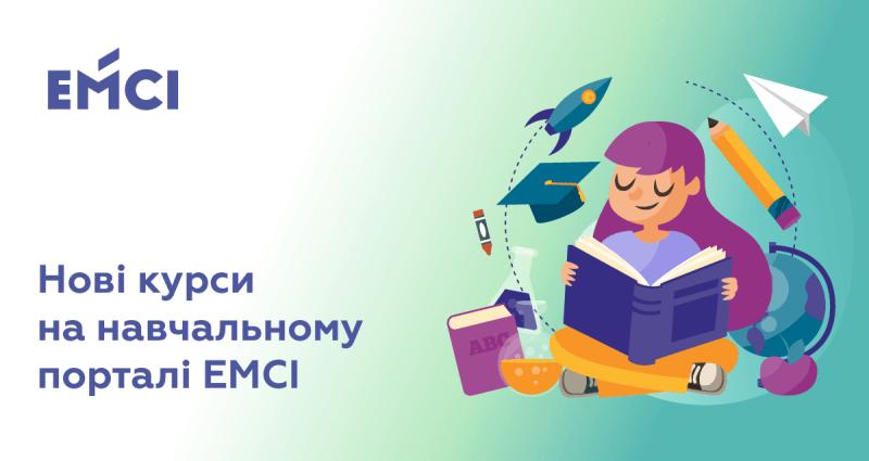 Регистрируйтесь и осваивайте новые навыки работы в МИС ЕМСІmed и ЕМСІmed+