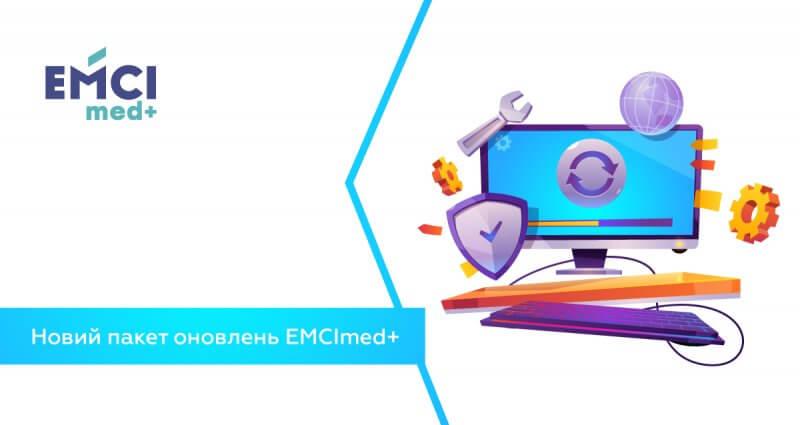 Новый пакет обновлений EMCImed+