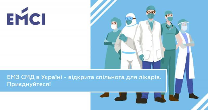ЕМЗ СМД в Україні - відкрита спільнота для лікарів. Приєднуйтеся!