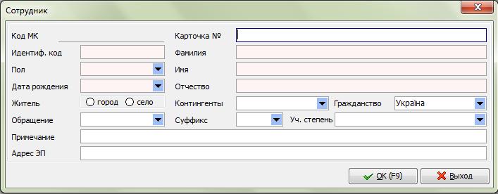 Форма реєстрації нового співробітника