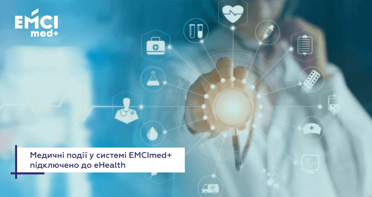 Модуль Медичні події у системі EMCImed+ підключено до eHealth