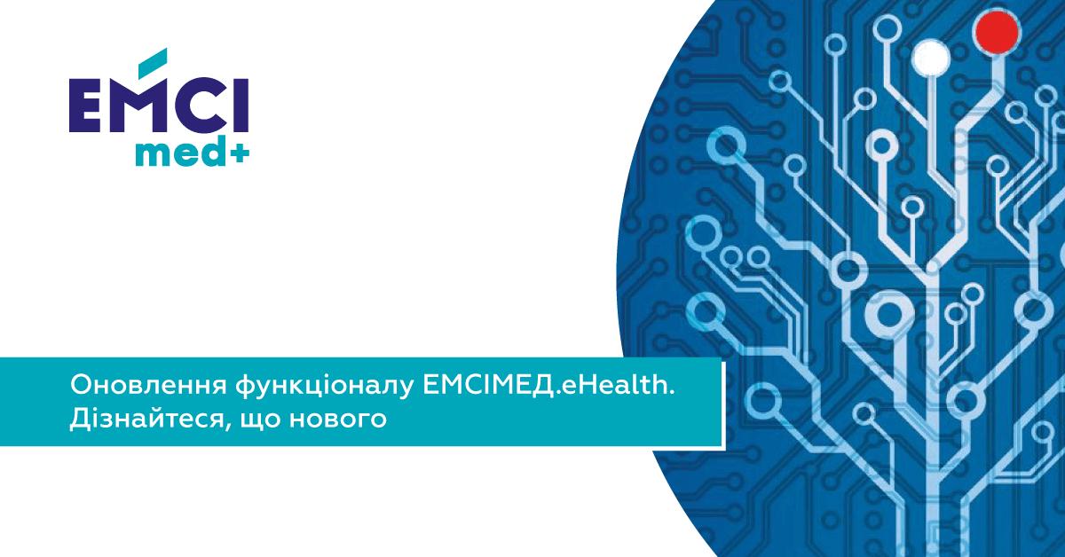 Новый функционал в приложении ЕМСІМЕД.eHealth