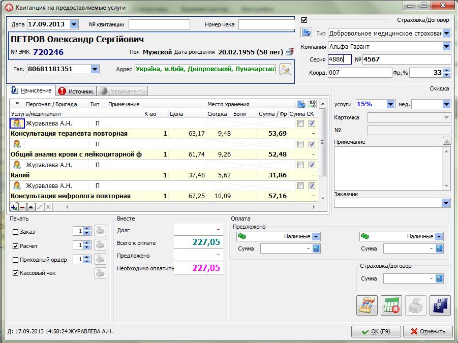 Формування квитанції для оплати