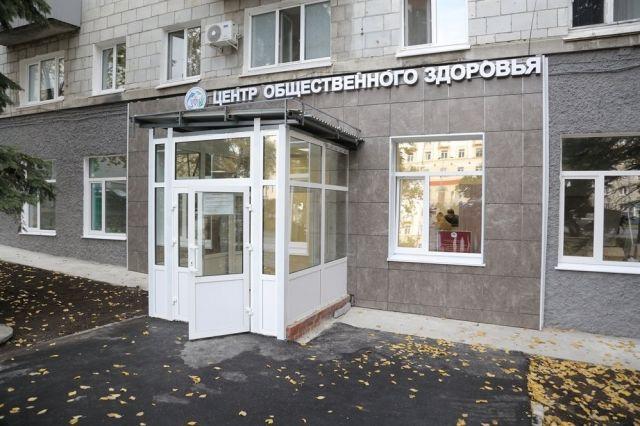 Центр громадського здоров'я